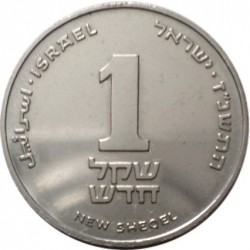 Mynt > 1newsheqel, 1986-2000 - Israel  (Piedfort Set) - reverse