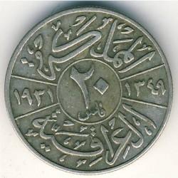 Coin > 20fils, 1931-1933 - Iraq  - reverse