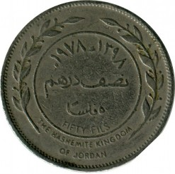Moneta > 50filsų, 1978-1991 - Jordanija  - obverse