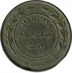 Moneta > 50filsų, 1978-1991 - Jordanija  - reverse