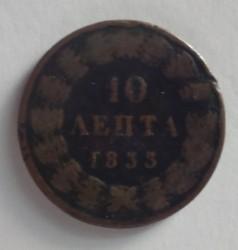 Moneta > 10lepta, 1833-1844 - Grecia  - reverse