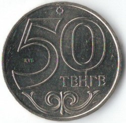 Монета > 50тенге, 2016 - Казахстан  (Петропавловск) - obverse