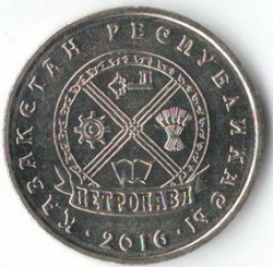 Монета > 50тенге, 2016 - Казахстан  (Петропавловск) - reverse