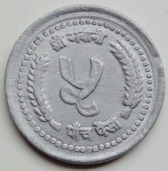 Moneta > 5paisos, 1982-1990 - Nepalas  - reverse