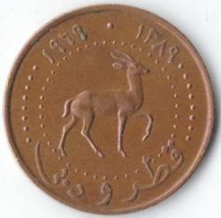 Moeda > 5dirham, 1966-1969 - Qatar e Dubai  - obverse