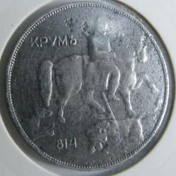 Moneda > 10leva, 1941 - Bulgaria  - reverse