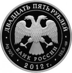 Монета > 25рубли, 2012 - Русия  (Russian soldiers) - obverse