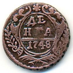 Pièce > ½kopek(1denga), 1730-1754 - Russie  - reverse