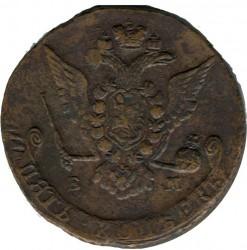 Moneta > 5kapeikos, 1763-1796 - Rusija  - reverse
