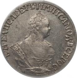 Pièce > 1grivennik, 1747-1757 - Russie  - obverse