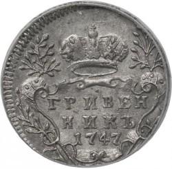 Pièce > 1grivennik, 1747-1757 - Russie  - reverse