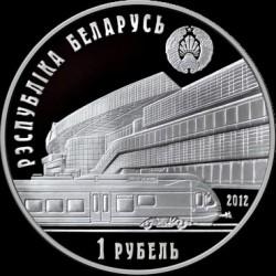 Moneda > 1rublo, 2012 - Bielorrusia  (150 aniversario - Ferrocarriles de Bielorússia) - obverse
