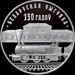 Moneda > 1rublo, 2012 - Bielorrusia  (150 aniversario - Ferrocarriles de Bielorússia) - reverse