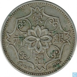 Coin > 5jiao, 1938 - China - Japanese  - obverse