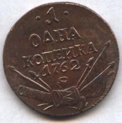 سکه > 1کوپک, 1762 - روسیه  - reverse