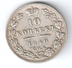 Монета > 10копеек, 1832-1858 - Россия  - obverse