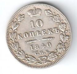 Монета > 10копеек, 1832-1858 - Россия  - reverse