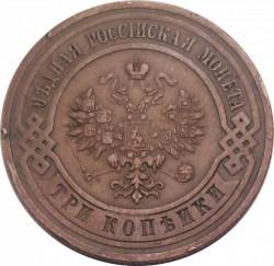 Mynt > 3kopek, 1914 - Russland  - obverse
