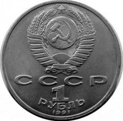 Moneda > 1rublo, 1991 - URSS  (850º Aniversario - Nacimiento de Nezami Ganjavi) - obverse