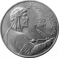 Moneda > 1rublo, 1991 - URSS  (850º Aniversario - Nacimiento de Nezami Ganjavi) - reverse