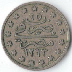 Moneta > 1 qirsh, 1876 - Egitto  (Diameter 23 mm) - obverse