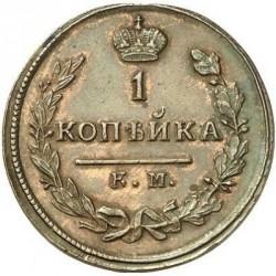 Coin > 1kopek, 1813 - Russia  - reverse