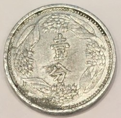 Moneta > 1fen, 1939-1943 - Cina - Giapponese  - reverse