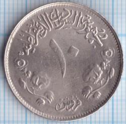 Moneda > 10qirsh, 1975 - Sudán  - reverse