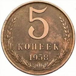 מטבע > 5קופייקה, 1958 - ברית המועצות  - reverse