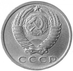 Munt > 15kopeks, 1958 - USSR  - reverse
