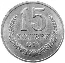 Moneda > 15kopeks, 1958 - URSS  - reverse