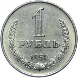錢幣 > 1盧布, 1958 - 蘇聯  - obverse