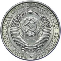 錢幣 > 1盧布, 1958 - 蘇聯  - reverse
