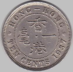 Pièce > 10cents, 1937 - Hong Kong  - reverse