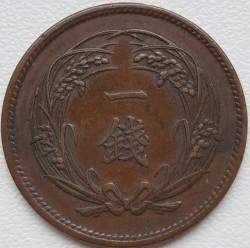 Monēta > 1sens, 1898-1902 - Japāna  - reverse