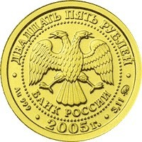 Moneta > 25rubli, 2005 - Rosja  (Znaki zodiaku - Koziorożec) - reverse