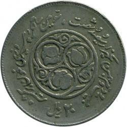 Moneda > 20riales, 1981 - Irán  (3 aniversario - Revolución Islàmica) - obverse