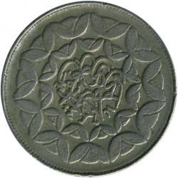 Moneda > 20riales, 1981 - Irán  (3 aniversario - Revolución Islàmica) - reverse