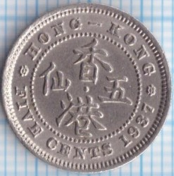 Coin > 5cents, 1937 - Hong Kong  - reverse