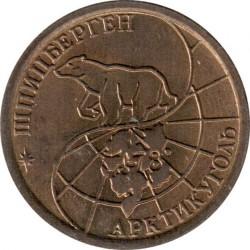 Монета > 100рублей, 1993 - Шпицберген  - obverse