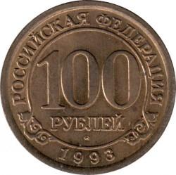 Монета > 100рублей, 1993 - Шпицберген  - reverse
