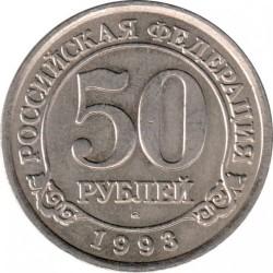 Coin > 50rubles, 1993 - Spitsbergen  - reverse