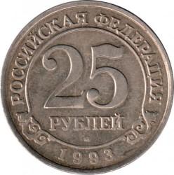 Монета > 25рублей, 1993 - Шпицберген  - reverse
