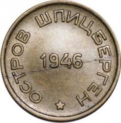 Монета > 15копеек, 1946 - Шпицберген  - obverse