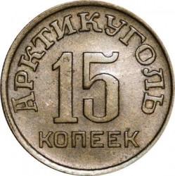 Монета > 15копеек, 1946 - Шпицберген  - reverse