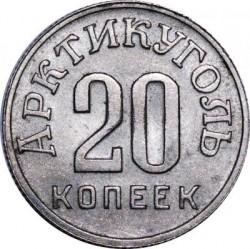 Монета > 20копеек, 1946 - Шпицберген  - reverse