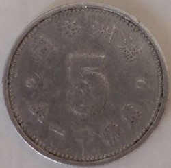 Монета > 5фэней, 1943-1944 - Китай - Японский  - obverse