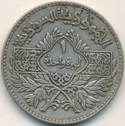 Moneta > 1lira, 1950 - Syria  (Srebro /szary kolor/) - reverse