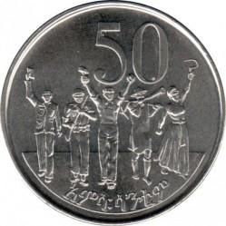 Νόμισμα > 50Σαντίμ, 1977-2016 - Αιθιοπία  - reverse