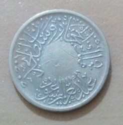 Moneda > ¼ qirsh, 1926 - Arabia Saudita  - reverse